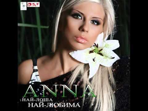 Анна & DJ Siki - Лятна побърквация