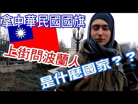 【街訪】拿中華民國國旗上街問波蘭人是什麼國家(Mandarin and English subtitle)