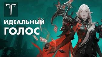 Игроки озвучивают реплики NPC   LOST ARK в России