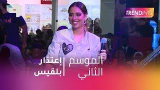 بلقيس تبدأ حفلتها في دبي باعتذار