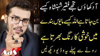 Allah Kyse Mayos Bande Me Khushi Ka Rang Bharta Hai Faqeer Shehnshahi Roshan Naseb    Syed Ahsan AaS