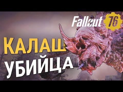 УБИВАЕТ МАТКУ ЗВЕРОЖОГОВ ЗА СЕКУНДЫ - БАГ САМОДЕЛЬНОГО КАРАБИНА :: Fallout 76