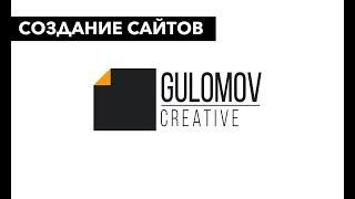 Создание и разработка сайтов | Веб студия