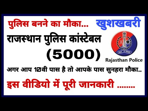 #RAJASTHAN_POLICE_CONSTABLE#NOTIFICATION_OUT#5000 VACANCY//