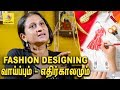 FASHION DESIGNING : வாய்ப்பும் எதிர்காலமும் | Anu Parthasarathy Costume Designer Interview | Course