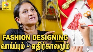 FASHION DESIGNING : வாய்ப்பும் எதிர்காலமும் | Anu Parthasarathy Costume Designer Interview | Course