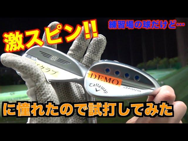 激スピンに憧れて代表的な2つのウェッジを試打してみた【北海道ゴルフ】
