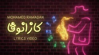 Mohamed Ramadan & Yousra Elgendy - Casanova [ Lyrics Video ] / محمد رمضان ويسرا الجندي - كازانوڤا