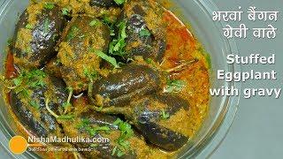 Stuffed Eggplant Curry  भरव बगन गरव वल  Bharwa Baingan with Gravy in cooker