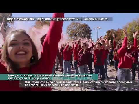 Телеканал АНТЕНА: Крок до сторіччя: Черкаський національний університет відсвяткував 98-му річницю