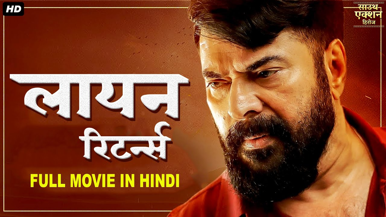 """ममूटी की ब्लॉकबस्टर मूवी """"लायन रिटर्न्स""""   हिंदी डब्ड एक्शन मूवी   साउथ मूवी   साउथ हिंदी फिल्म"""