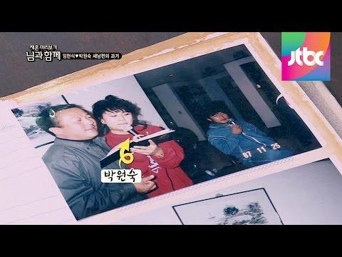 젊은 박원숙의 사진이 남편, 임현식의 앨범에