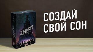 Настольная игра «СОМНИКУМ»: Обзор