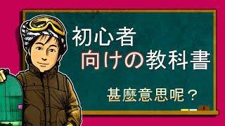 Publication Date: 2018-10-15 | Video Title: 日文教學(中級日語#136)【~向けの】井上老師