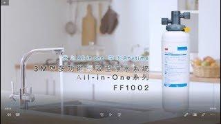 3M™ 多功能長效型淨水系統_產品介紹影片_FF1002