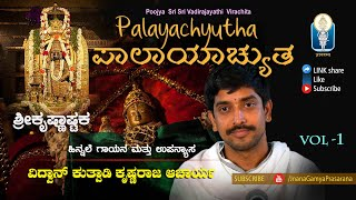 Palayachyutha  (Krishnastaka)Ep-01   ಕೃಷ್ಣಾಷ್ಟಕ (ಪಾಲಾಯಾಚ್ಯುತ)   Vid Krishna Raja Kuthpadi