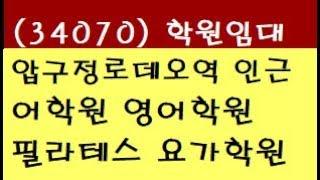 (34070) 강남 신사동 압구정로데오역 인근 영어학원…