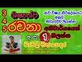 03 - Chamali Mahagedara Grade 3 4 5 RACHANA PART 1   ||  3,4,5  රචනා අංක 1