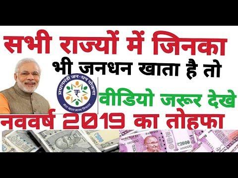 अगर आपने जनधन खाता खुलवा रखा है तो नववर्ष तोहफा देखे 2019||Pm jandhan khata breaking news