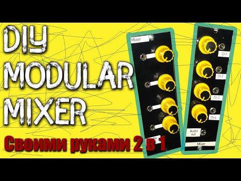DIY Modular Mixer (своими руками)😎