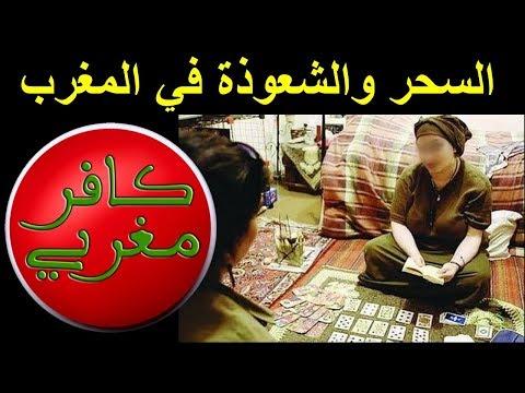 السحر والشعوذة في المغرب