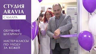Открытие студии обучения шугарингу ARAVIA Professional в Самаре