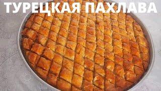 ТУРЕЦКАЯ ПАХЛАВА. Готовит турчанка. Kolay BAKLAVA TARİFİ / Turkish Baklava Recipe