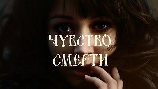 Sokolov TV - Страшное предчувствие