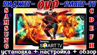 виджет OVP (Online Video Player) - для Smart TV- SAMSUNG