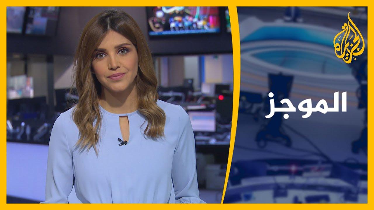 موجز الأخبار - التاسعة صباحا 17/01/2021  - نشر قبل 2 ساعة