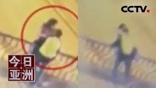 [今日亚洲]速览 致命!情侣桥上拥吻 双双坠落丧命| CCTV中文国际