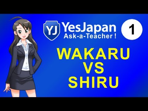 Japanese Lesson 1 - Wakaru VS Shiru