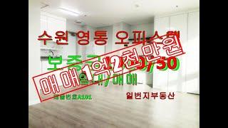 [일번지부동산] 수원 영통 경희대학교맞은편 경희유니빌 …