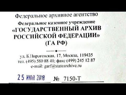 Ответ из Госархива по проекту конституции РФ