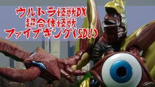 ウルトラ怪獣DX ファイブキング(SDU)の紹介動画です。 Amazon: http://...