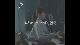 My type(piano Ver.) - Miyu,Yoon Jong Shin / cover by MiyuTakeuchi