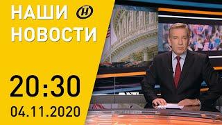 Наши новости ОНТ: День выборов в США; Лукашенко поговорил с Путиным; COVID – последние новости