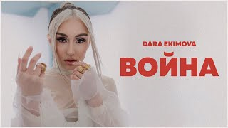 Dara Ekimova - Война (Official Video)