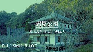 【4K】DJI OSMO PRO 鹿児島県南九州市川辺町「岩屋公園」