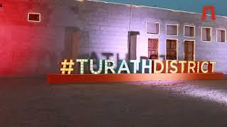 حي التراث - رأس الخيمة | Turath District - Ras Al Khaimah