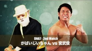 2015/7/1 DNA7 Gabaiji-chan vs Suguru Miyatake
