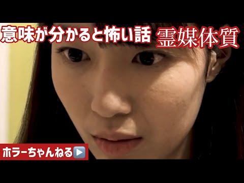 【プレミア公開】ホラー短編ドラマ 「意味が分かると怖い話 霊媒体質」年末年始特別企画