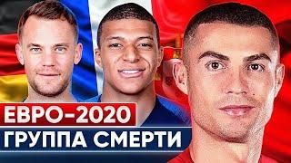 Группа смерти на Евро 2020 Роналду Мбаппе и Нойер кто пройдет дальше GOAL24