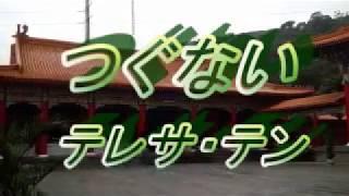 つぐない/テレサ・テン  cover  cocoe
