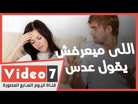 خيانة امرأة لزوجها سبب ظهور مثل -اللى ميعرفش يقول عدس-  - 11:00-2020 / 5 / 16