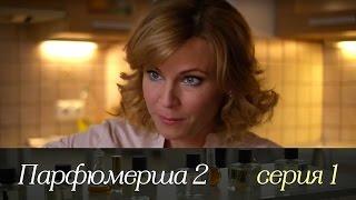 Парфюмерша 2 - Серия 1/ 2017 / Сериал / HD 1080p