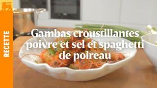 Gambas croustillantes poivre et sel et spaghetti de poireau