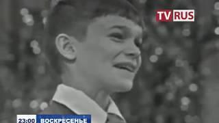 "Анонс Д/ф ""Сергей Парамонов. Советский Робертино Лоретти"" Телеканал TVRus"