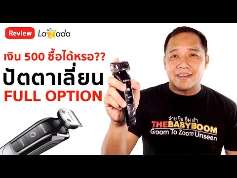 T3B:Review Lazada Kemei KM-1832 Cheap Price Wahl Hair Clipper