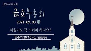 [21.09.03] 금요부흥회 찬양&설교]  서…